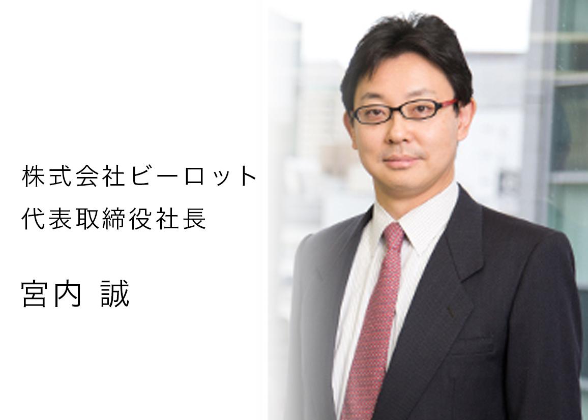 株式会社ビーロット 代表取締役社長 宮内 誠