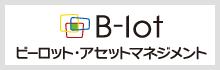 B-lotアセットマネジメント