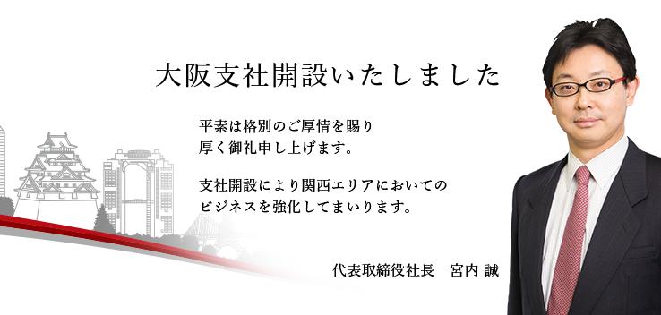 """""""大阪支社開設"""""""