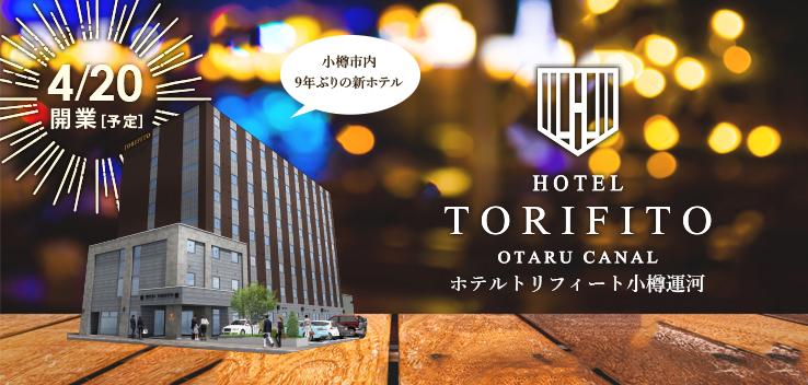 """""""ホテルトリフィート小樽運河"""""""