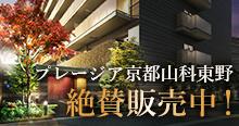 プレージア京都山科東野