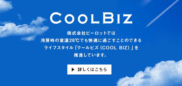 """""""クールビズ実施のお知らせI"""""""