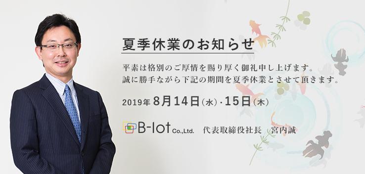"""""""夏季休業のお知らせ"""""""