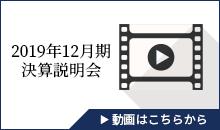 """""""決算説明会動画"""""""
